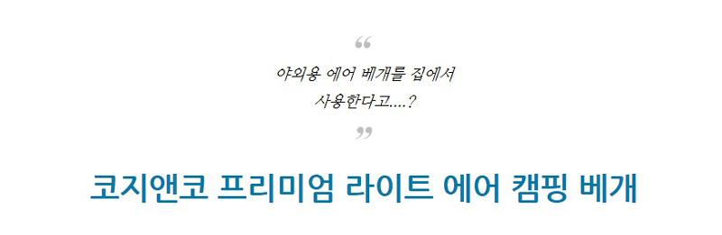 코지앤코 프리미엄 라이트 에어 캠핑베개 - 코지앤코, 19,000원, 매트/돗자리, 에어매트/베개